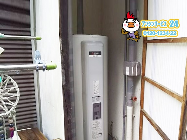 兵庫県神戸市北区 三菱電機 電気温水器取替工事 【アンシンサービス24】