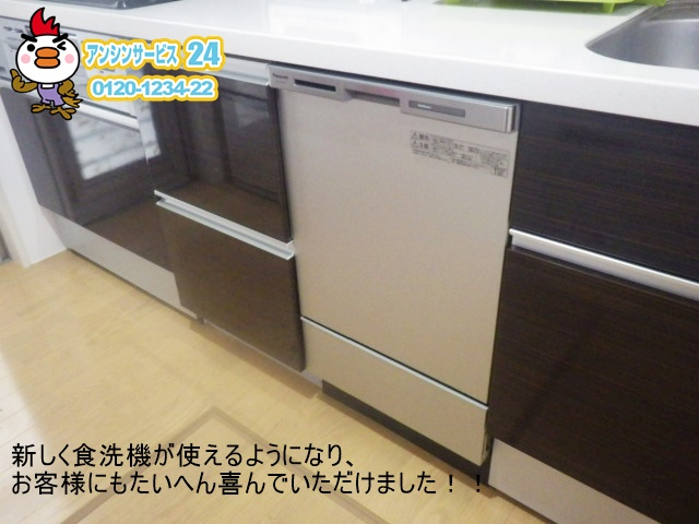 兵庫県三木市 パナソニック ビルトイン食器洗い機新設工事 【アンシンサービス24】