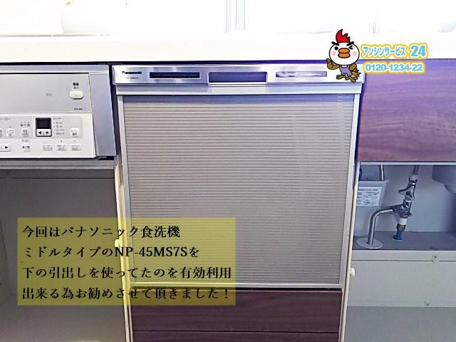 愛知県名古屋市緑区 パナソニック ビルドイン食洗機新設工事 【アンシンサービス24】
