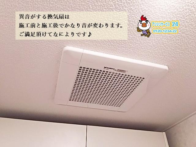 神奈川県小田原市 三菱電機 トイレ換気扇取替工事