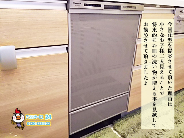 愛知県名古屋市西区 パナソニック LIXIL ビルトイン食器洗い機新設工事 【アンシンサービス24】