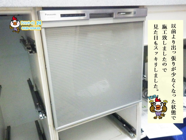 兵庫県明石市 パナソニック ビルトイン食洗機取替工事 【アンシンサービス24】