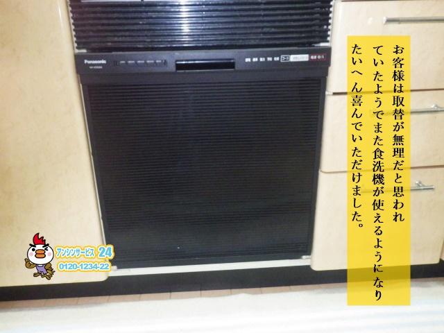 兵庫県神戸市垂水区 パナソニック ビルトイン食洗機取替工事 【アンシンサービス24】