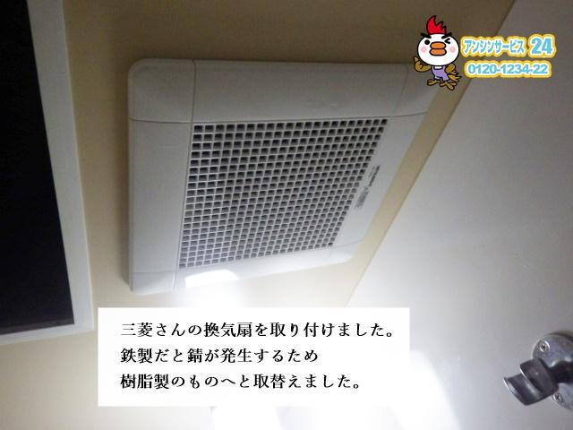 兵庫県神戸市灘区 三菱電機 換気扇取替工事 【アンシンサービス24】