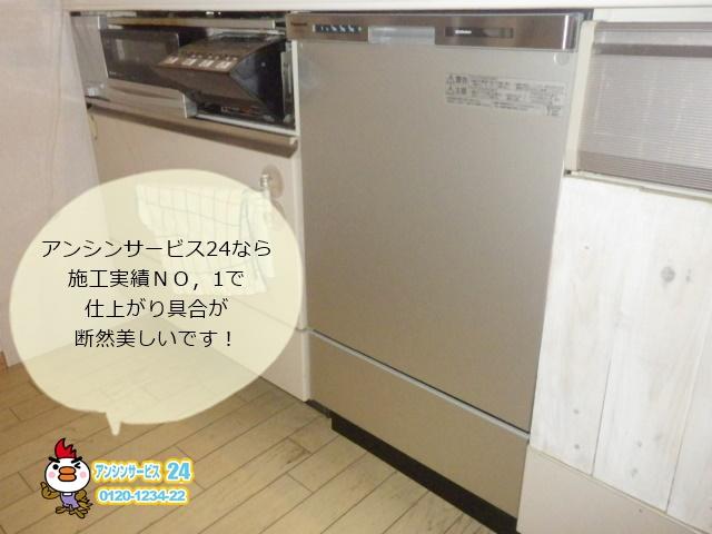 兵庫県尼崎市 キッチンリフォーム パナソニック ビルトイン食洗機取替工事 【アンシンサービス24】