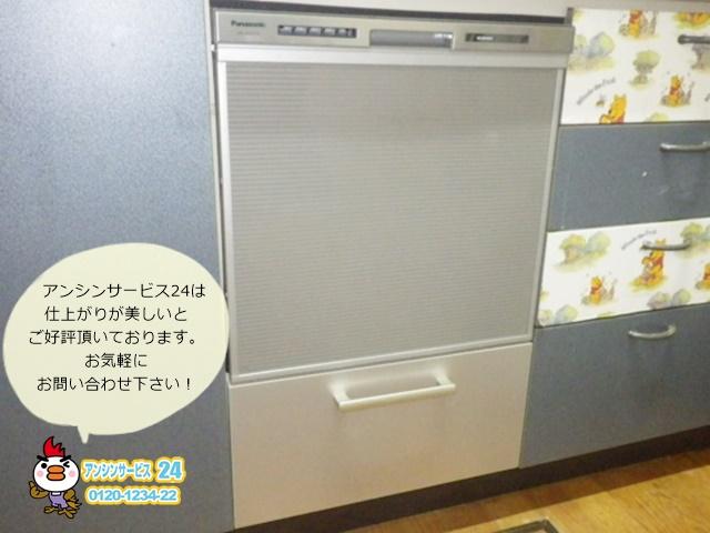 兵庫県神戸市須磨区 パナソニック ビルトイン食器洗い機取付工事 【アンシンサービス24】