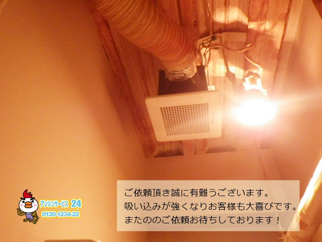 兵庫県神戸市中央区 三菱電機 換気扇工事 【アンシンサービス24】