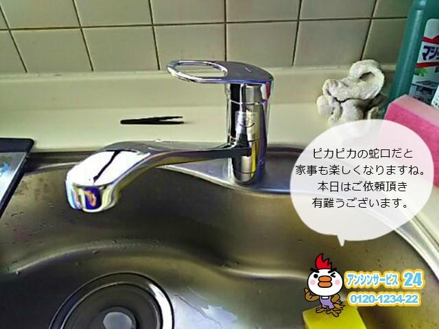 愛知県碧南市 TOTO キッチン 台所水栓取替工事 【アンシンサービス24】