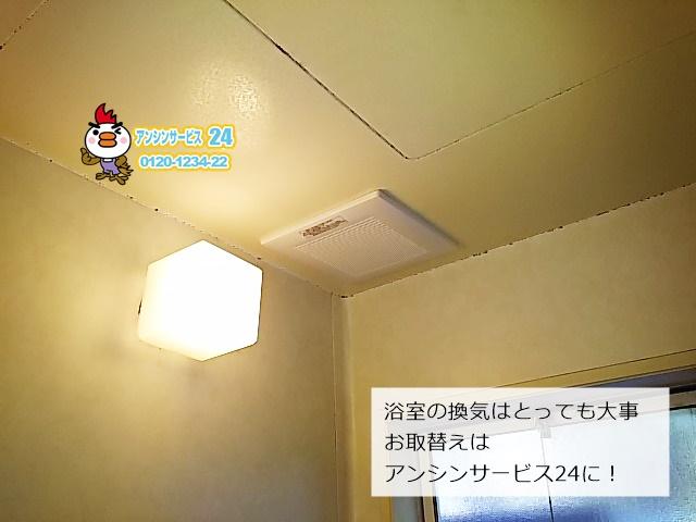 愛知県名古屋市緑区 浴室リフォーム パナソニック 浴室換気扇取替工事 【アンシンサービス24】