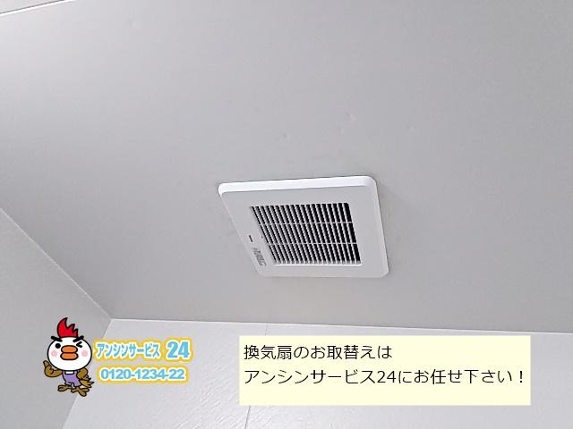 愛知県名古屋市千種区 浴室リフォーム 東芝 浴室換気扇工事 【アンシンサービス24】