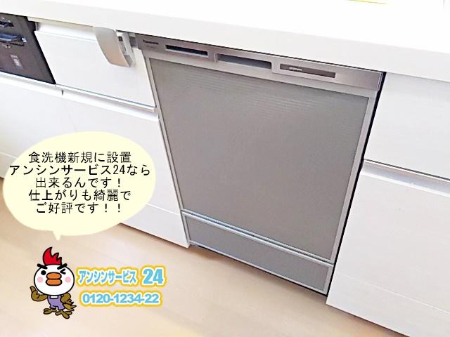 愛知県名古屋市緑区 キッチンリフォーム ビルトイン食器洗い機新設工事 パナソニック【アンシンサービス24】