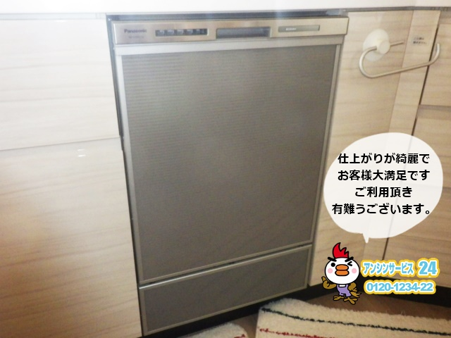 兵庫県神戸市垂水区 キッチンリフォーム ビルトイン食器洗い機取替工事 パナソニック【アンシンサービス24】