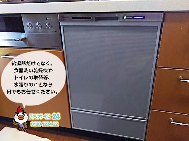 愛知県名古屋市昭和区 キッチンリフォーム ビルトイン食器洗い乾燥機取替工事 パナソニック 【アンシンサービス24】