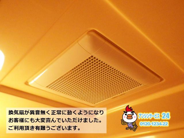 兵庫県神戸市垂水区 浴室リフォーム 浴室換気扇取替工事 三菱電機 【アンシンサービス24】
