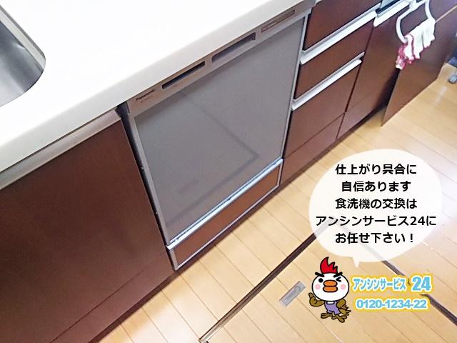 神奈川県小田原市 キッチンリフォーム パナソニック ビルトイン食器洗い機工事 【アンシンサービス24】