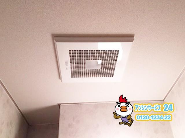 兵庫県西宮市 浴室リフォーム 三菱電機 浴室換気扇工事 【アンシンサービス24】