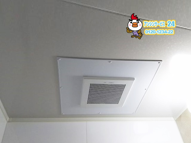 兵庫県神戸市西区 浴室リフォーム 三菱電機 換気扇取替工事 【アンシンサービス24】