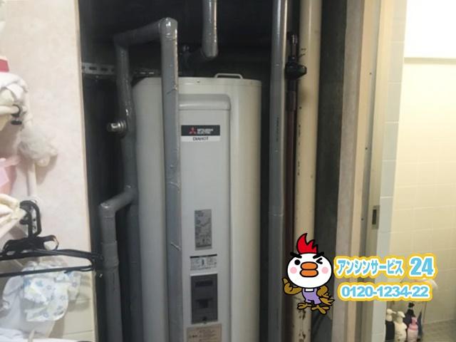 愛知県名古屋市瑞穂区 三菱電機 電気温水器取替工事 【アンシンサービス24】