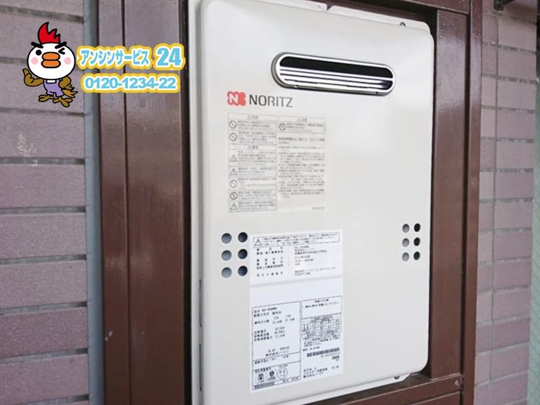 愛知県瀬戸市 ノーリツ ガス給湯器取替工事 【アンシンサービス24】