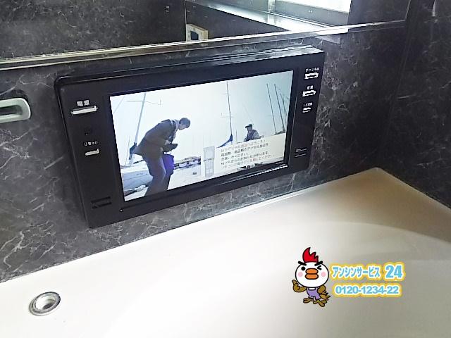神奈川県秦野市 ツインバード 浴室テレビ交換工事 【アンシンサービス24】