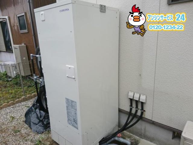 愛知県愛西市 コロナ 電気温水器取替工事 【アンシンサービス24】