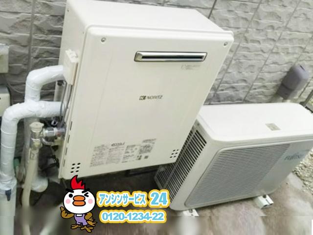 愛知県みよし市 ノーリツ ガス給湯器 エコジョーズ取替工事 【アンシンサービス24】