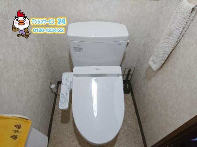 名古屋市中村区 TOTO トイレリフォーム工事 【アンシンサービス24】