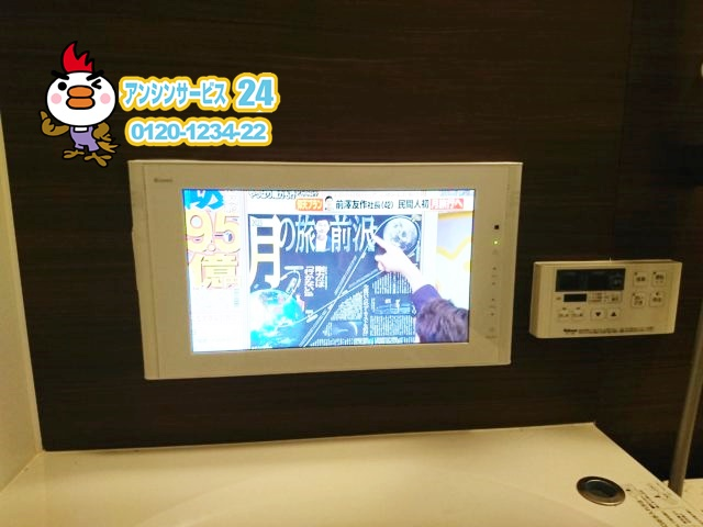 愛知県春日井市 リンナイ 浴室テレビ新設工事 【アンシンサービス24】