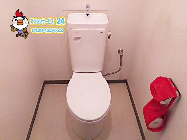 神奈川県横浜市磯子区 TOTO トイレ交換工事 【アンシンサービス24】