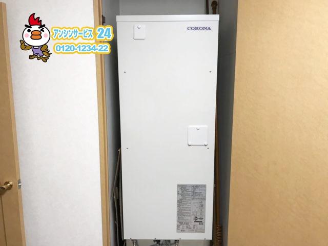 静岡県浜松市中区 コロナ 電気温水器取替工事 【アンシンサービス24】
