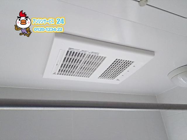 横浜市泉区浴室暖房乾燥機交換工事マックスBS-261H