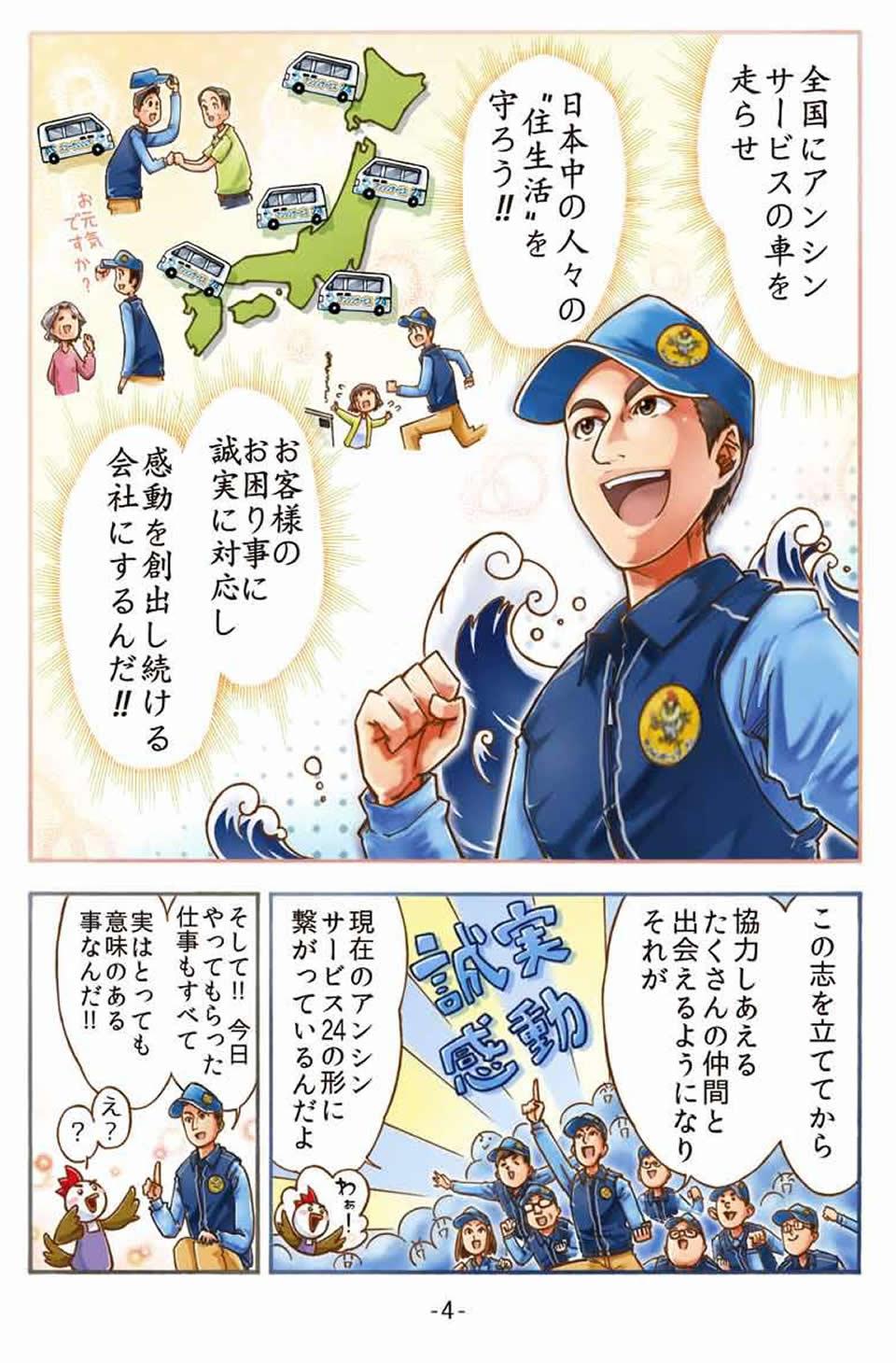 全国にアンシンサービスの車を走らせ日本中の人々の住生活を守ろう住宅設備リフォームの工事店アンシンサービス24のご紹介