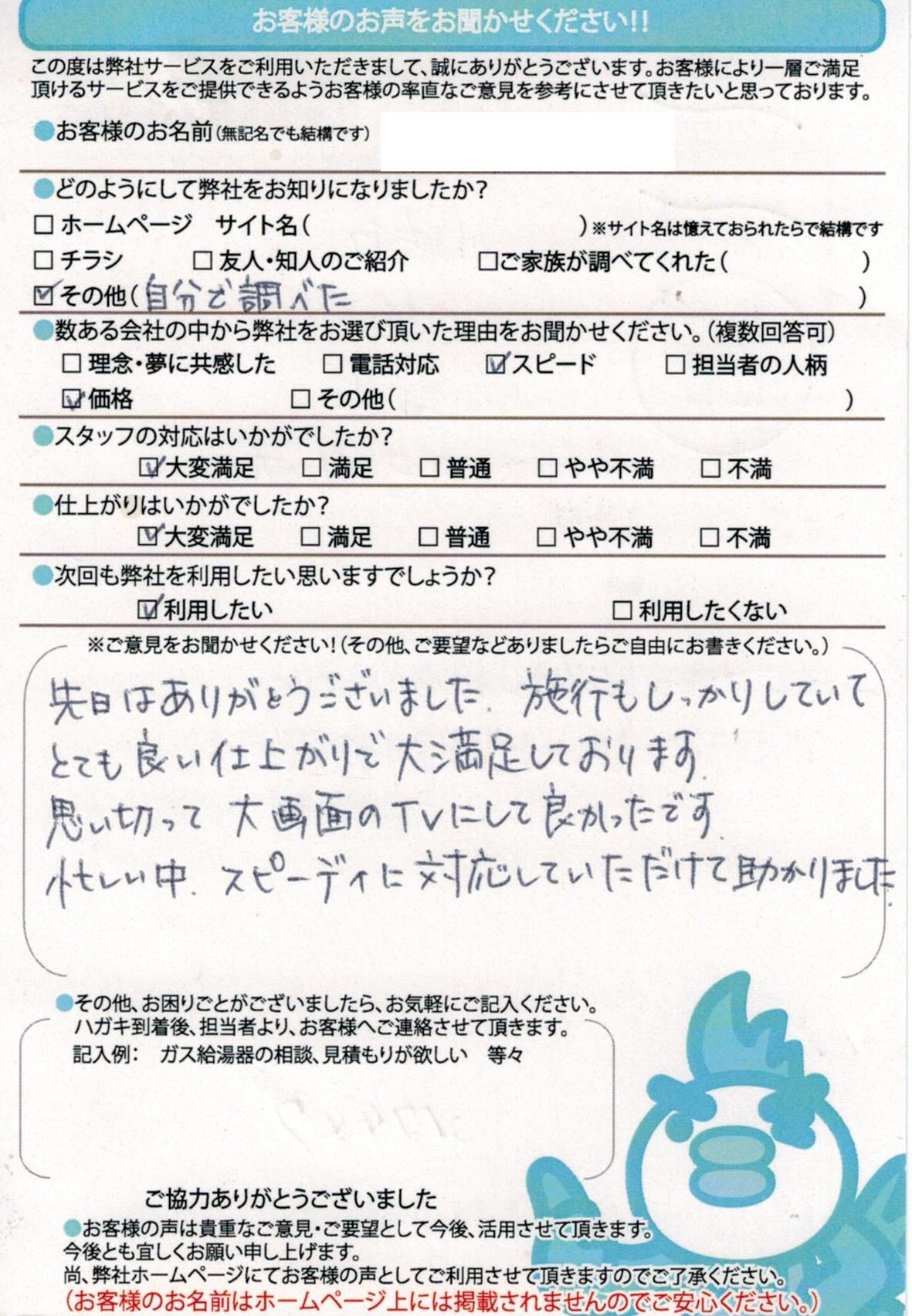 【ハガキ】川崎市浴室テレビ交換工事お客様の声【アンシンサービス24】