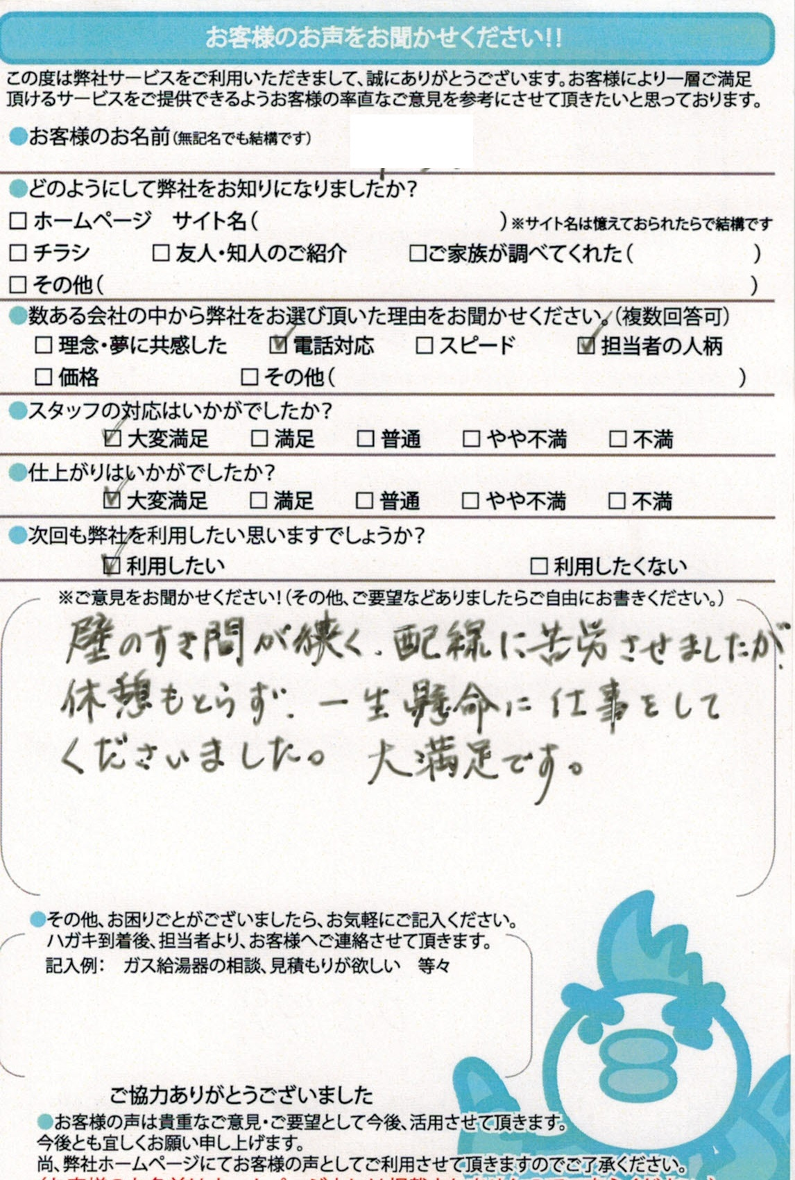 【ハガキ】横浜市浴室テレビ交換工事お客様の声【アンシンサービス24】