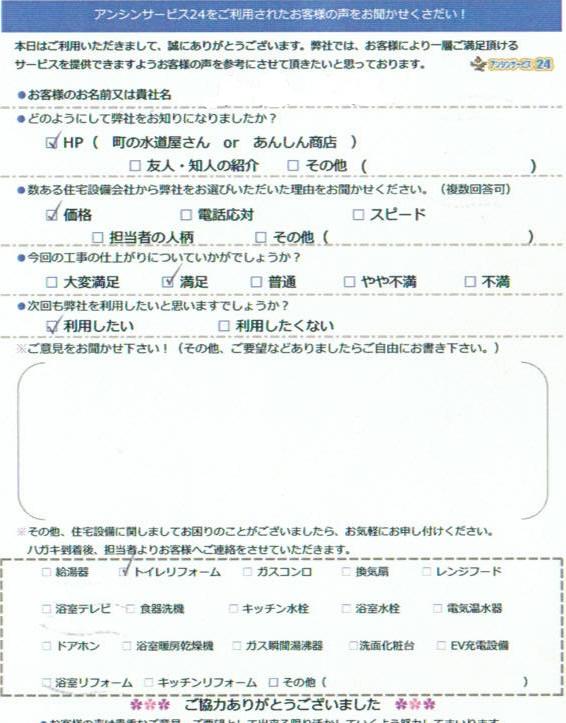 【ハガキ】愛知県豊田市トイレリフォーム工事お客様の声【アンシンサービス24】