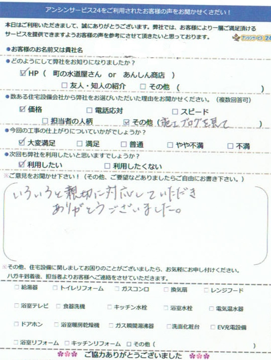 【ハガキ】名古屋市千種区トイレリフォーム工事お客様の声【アンシンサービス24】