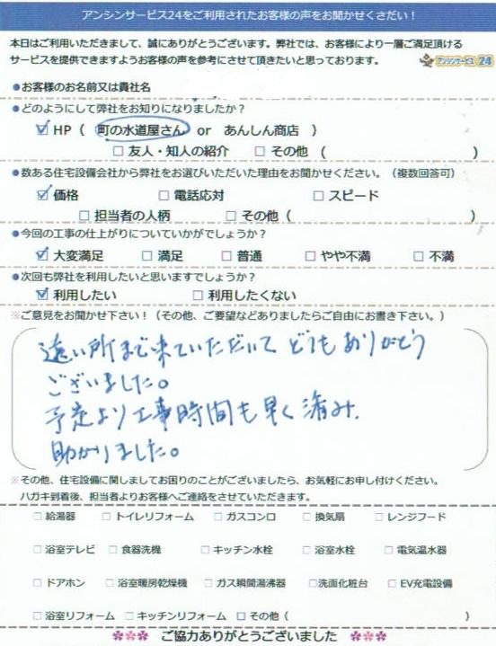 【ハガキ】三重県桑名市トイレリフォーム工事お客様の声【アンシンサービス24】