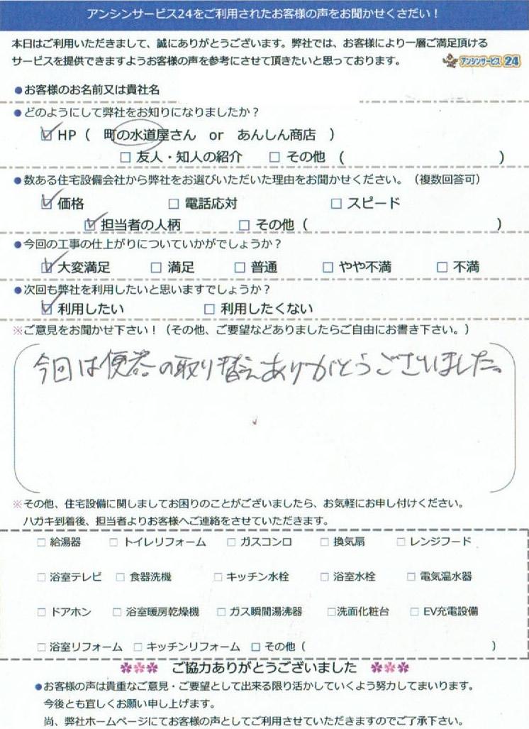 【ハガキ】名古屋市中区トイレリフォーム工事お客様の声【アンシンサービス24】