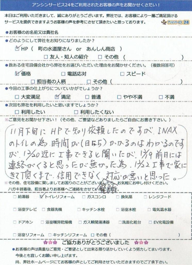 【ハガキ】愛知県蟹江町トイレリフォーム工事お客様の声【アンシンサービス24】