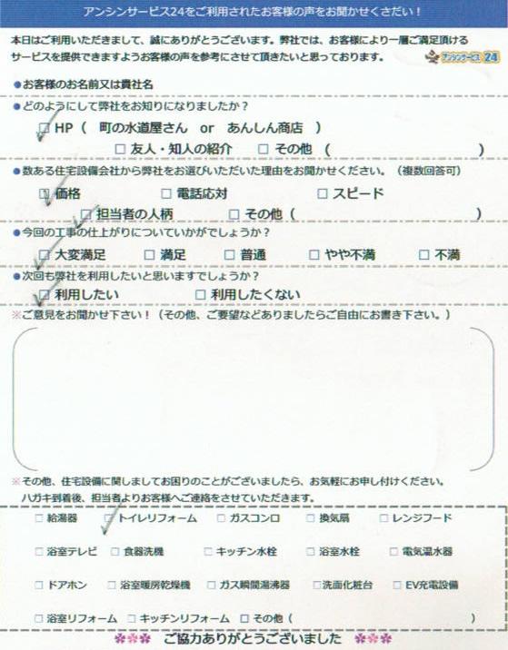 【ハガキ】川崎市多摩区トイレリフォーム工事お客様の声【アンシンサービス24】