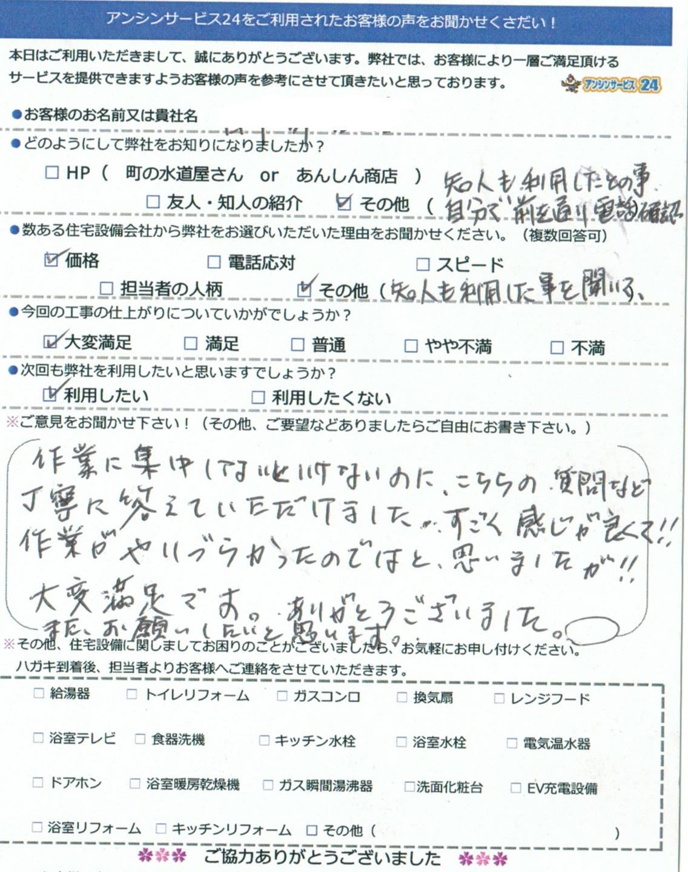 【ハガキ】名古屋市守山区トイレリフォーム工事お客様の声【アンシンサービス24】