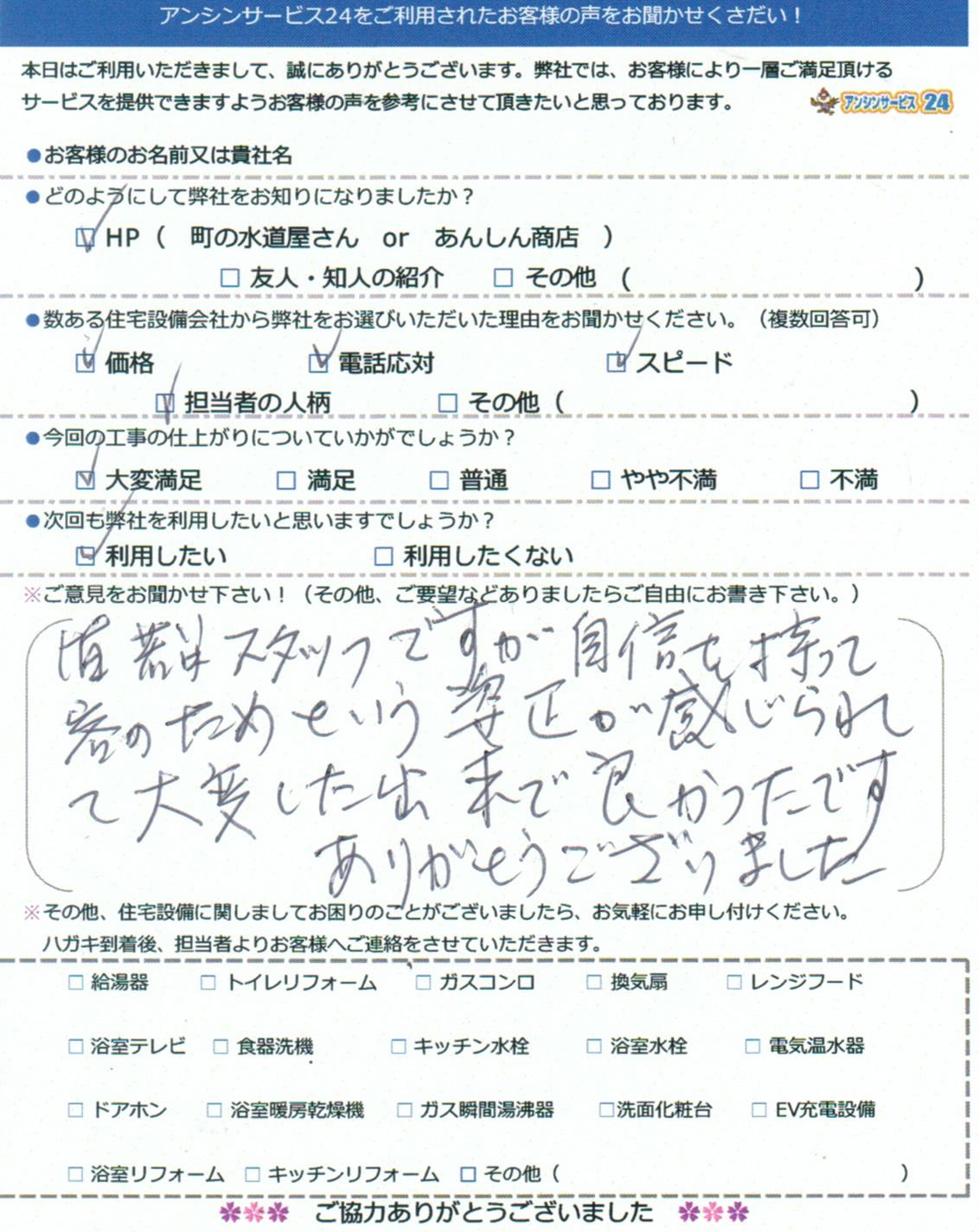 【ハガキ】愛知県刈谷市トイレリフォーム工事お客様の声【アンシンサービス24】