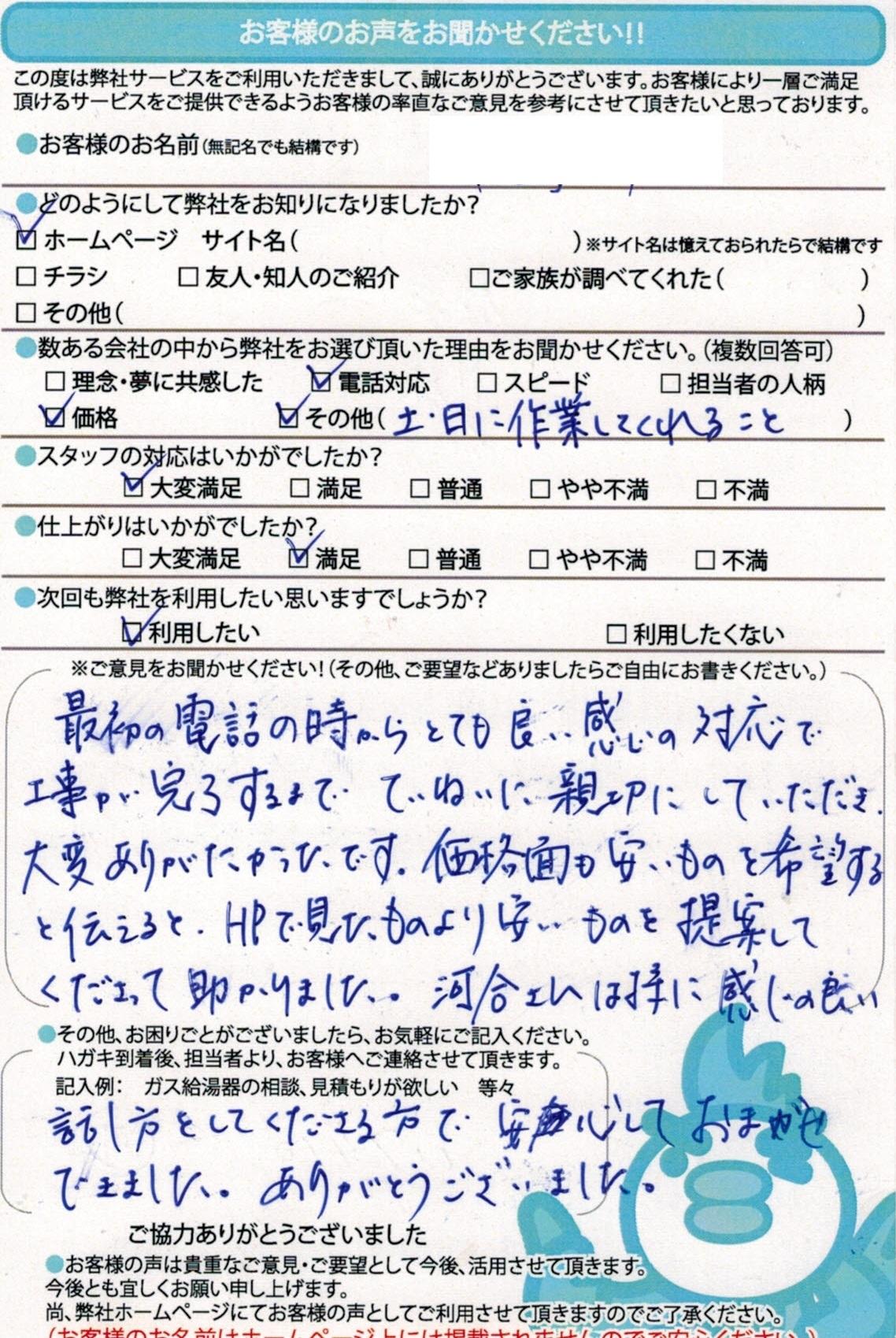 横浜市にて瞬間湯沸かし器交換工事ご依頼のお客様より