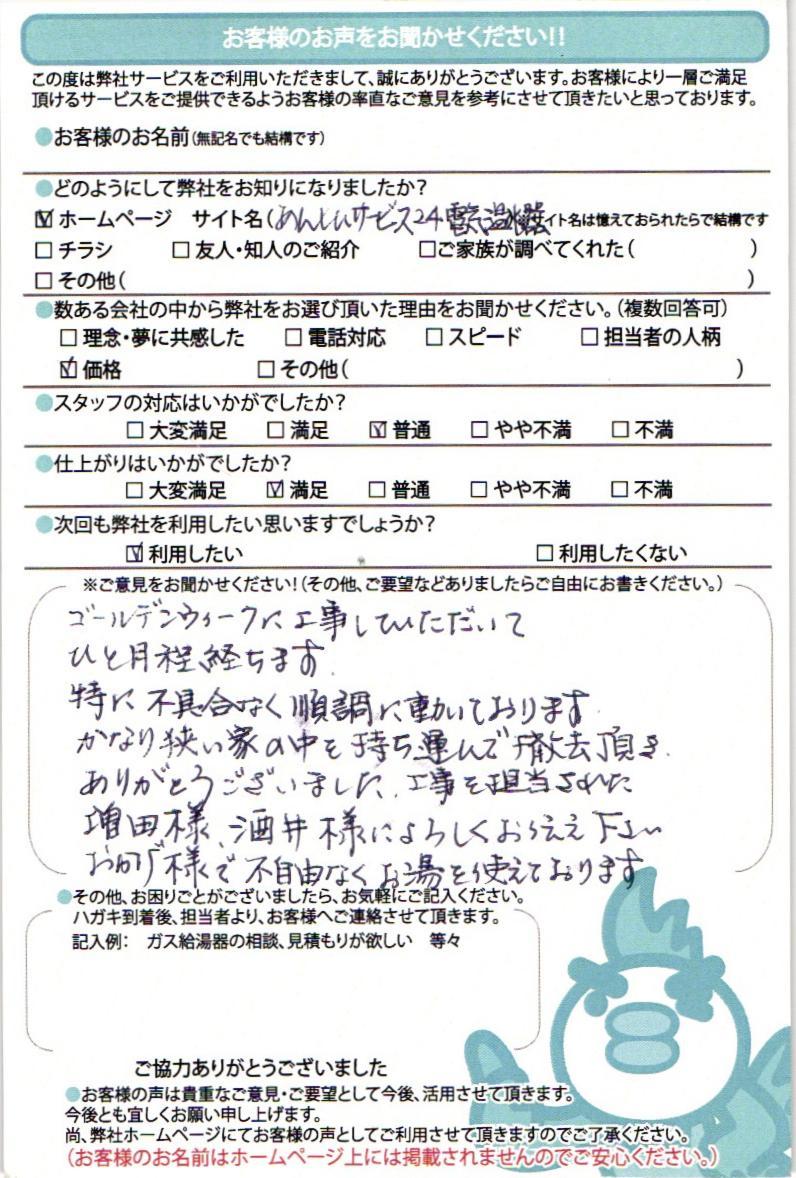 名古屋市 電気温水器交換工事のお客様