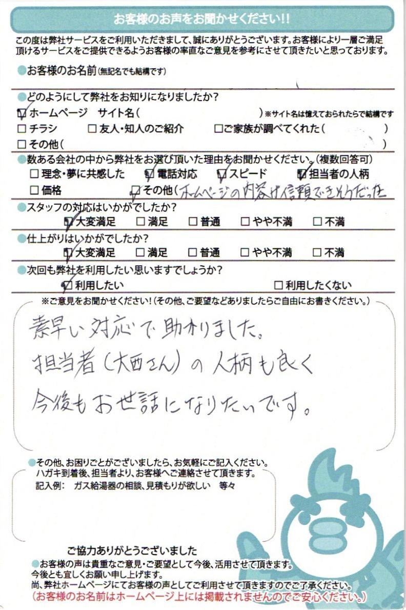 大阪市 照明器具交換工事のお客様