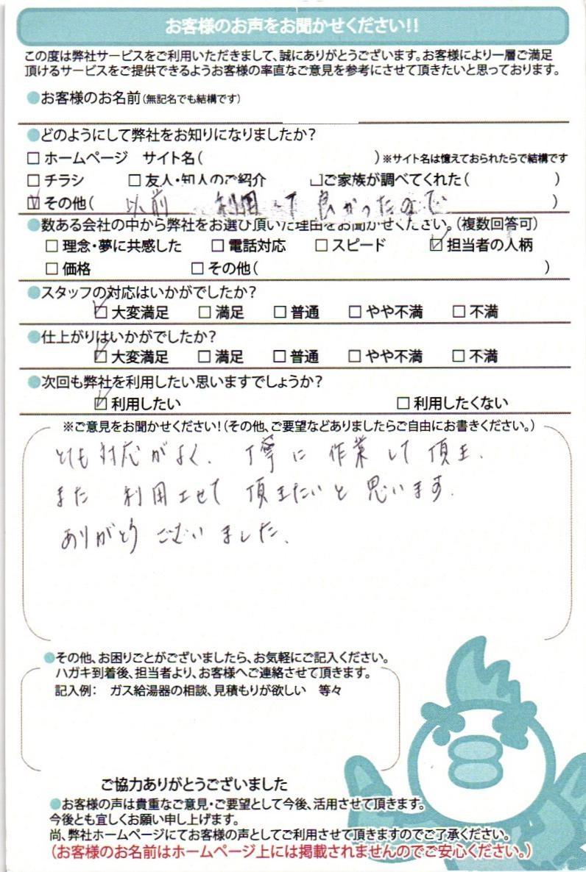 横浜市保土ケ谷区にて電気工事をご依頼のお客様より