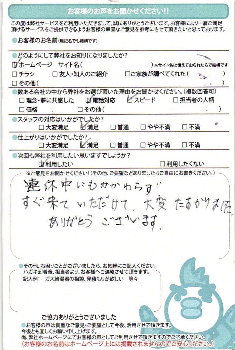 横浜市港南区瞬間湯沸かし器交換工事 お客様のおはがきより