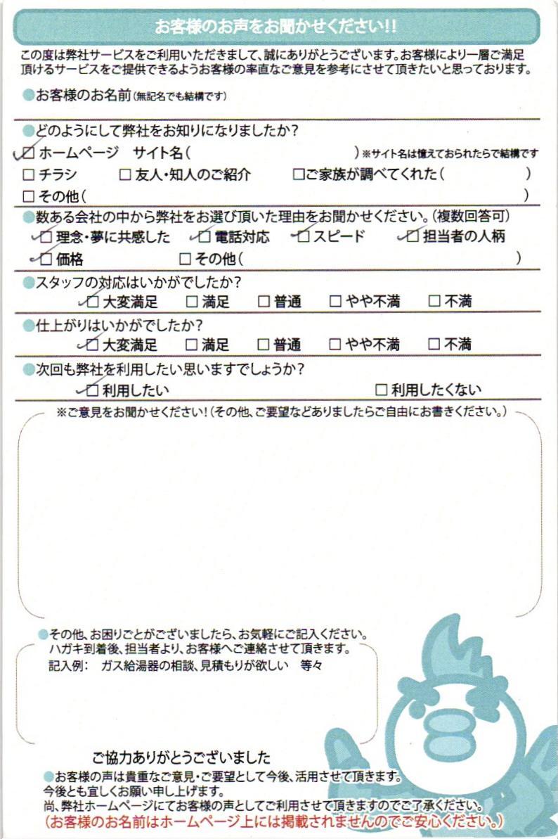川崎市麻生区にて洗面化粧台交換工事をご依頼のお客様より
