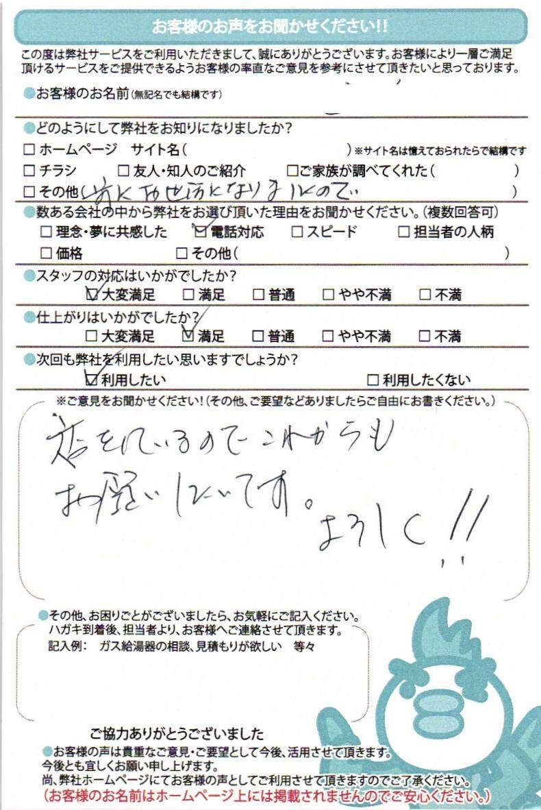 神奈川県川崎市麻生区 浴室暖房乾燥機 お客様の声