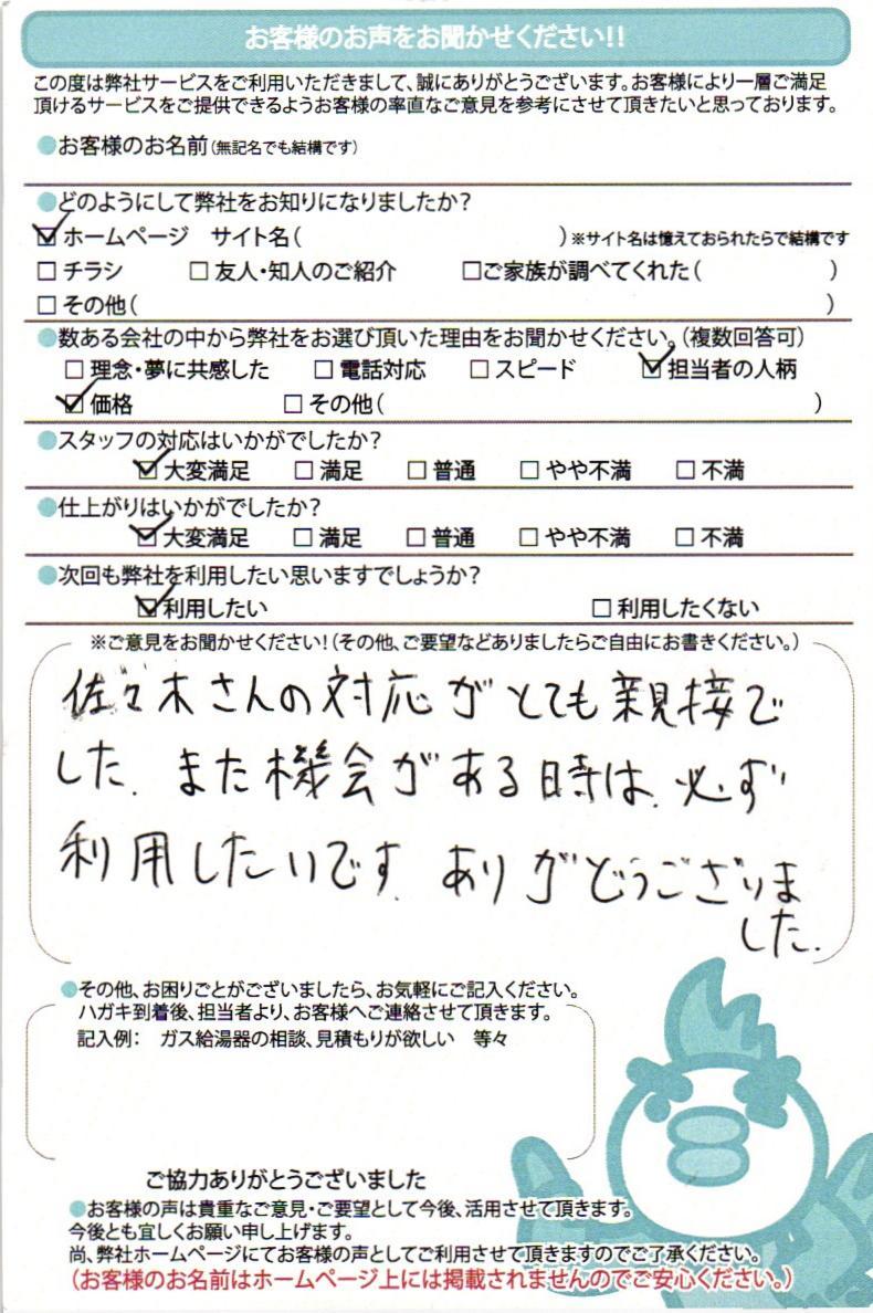 横浜市緑区ガス給湯器交換工事ご依頼のお客様より